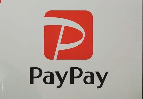 PayPay  使えます